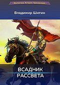 Владимир Шигин -Всадник рассвета