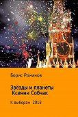 Борис Романов -Звёзды и планеты Ксении Собчак