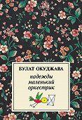 Булат Шалвович Окуджава -Надежды маленький оркестрик