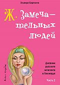 Эльвира Барякина -Ж. замечательных людей