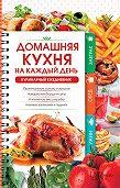 Наталия Попович -Домашняя кухня на каждый день. Кулинарный ежедневник
