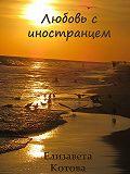 Елизавета Котова -Любовь с иностранцем