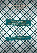 Андрей Иоанн Романовский-Коломиецинг -Философия Чувственности. Дополнение «Хиромантии поФСМ»