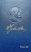 Владимир Ильич Ленин -Полное собрание сочинений. Том 20. Ноябрь 1910 ~ ноябрь 1911