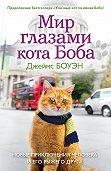 Джеймс Боуэн - Мир глазами кота Боба. Новые приключения человека и его рыжего друга
