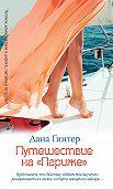 Дана Гинтер -Путешествие на «Париже»