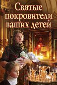 Екатерина Щеголева -Святые покровители ваших детей