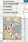 Л. В. Карасев -Достоевский и Чехов. Неочевидные смысловые структуры