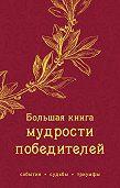 Сборник -Большая книга мудрости победителей