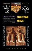 Маргарет Мюррей - Египетские храмы. Жилища таинственных богов