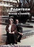 Геннадий Бурлаков -Родители