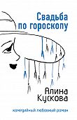 Алина Кускова - Свадьба по гороскопу
