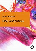 Дарья Урусова -Мой оборотень
