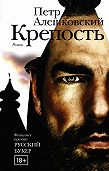 Петр Алешковский -Крепость