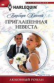 Барбара Ханней -Приглашенная невеста