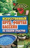 С. В. Филатова -Искусственный пруд, фонтан, бассейн на вашем участке
