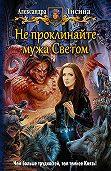 Александра Лисина -Не проклинайте мужа Светом