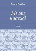 Вадим Голубев -Месяц надежд. Очерк