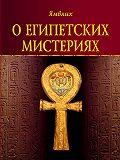Ямвлих Халкидский -О египетских мистериях
