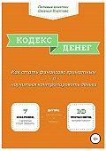 Евгений Владимирович Кнутов -Кодекс денег. Как стать финансово грамотным и научиться контролировать деньги