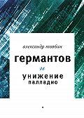Александр Товбин -Германтов и унижение Палладио