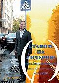 Дмитрий Медведев -Ставим на лидеров!