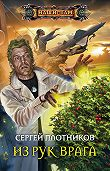 Сергей Плотников - Из рук врага