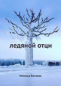 Наталья Беглова -Ледяной Отци. Повесть