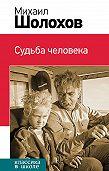 Михаил Шолохов -Судьба человека (сборник)