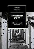 Княженика Волокитина - Муравьиная ферма. Мистический триллер