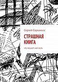 Сергей Серванкос -Страшная книга. Что мешает намжить