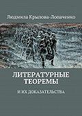 Людмила Крылова-Лопаченко -Литературные теоремы иих доказательства