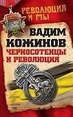 Вадим Кожинов -Черносотенцы иРеволюция