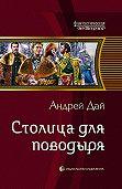 Андрей Дай -Столица для поводыря