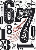 Маркус дю Сотой -Тайны чисел: Математическая одиссея