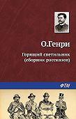 О. Генри -Горящий светильник (сборник)