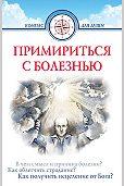 Дмитрий Семеник -Примириться с болезнью
