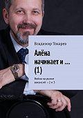 Владимир Токарев -Алёна начинает и… (1). Война на рынке вакансий – 2 и 3