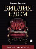 Тристан Таормино - Библия БДСМ. Полное руководство