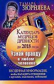 Тамара Зюрняева - Календарь мудрецов древности до 2018 года. Узнай правду о любом человеке