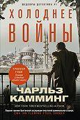 Чарльз Камминг -Холоднее войны