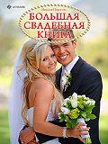 Наталья Пирогова - Большая свадебная книга