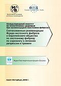 Коллектив авторов -Согласованные рекомендации Фонда кистозного фиброза и Европейского общества по кистозному фиброзу по скринингу и лечению депрессии и тревоги