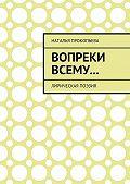 Наталья Прокопьева -Вопреки всему… Лирическая поэзия