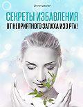 Михаил Титов -Секреты избавления от неприятного запаха изо рта!