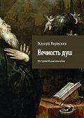 Эдуард Береснев - Вечностьдуш. Исправление ошибок