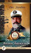 Doc Stenboo - Волны Байкала