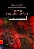 Арна Логард - Третья годовщинаАда. Книга 2. Люди холмов