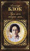 Александр Блок -Русь моя, жизнь моя…