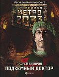 Андрей Буторин -Метро 2033: Подземный доктор